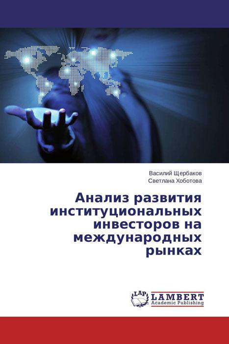 Анализ развития институциональных инвесторов на международных рынках тарас кушнир институциональные инвесторы методологический анализ