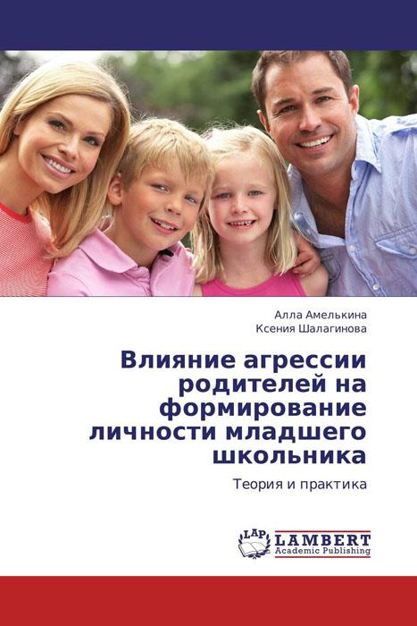 Влияние агрессии родителей на формирование личности младшего школьника