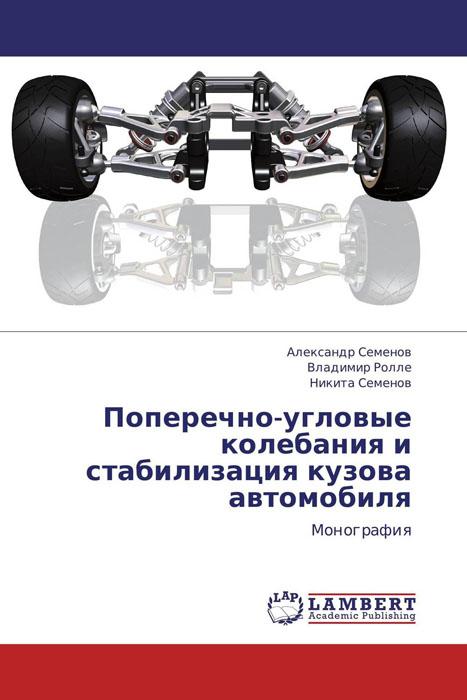 Поперечно-угловые колебания  и стабилизация кузова  автомобиля антискрип материалы для автомобиля в калининграде