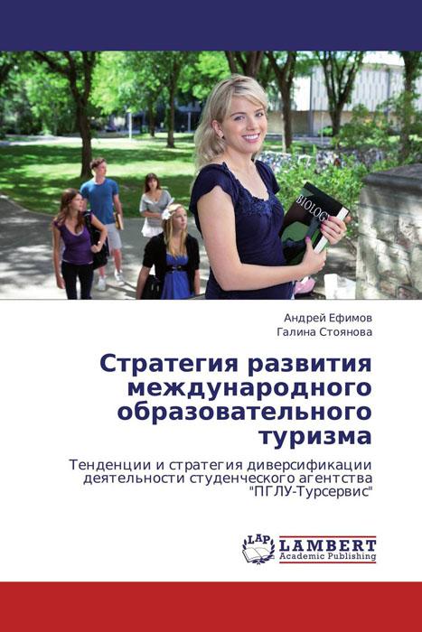 Стратегия развития международного образовательного туризма туры
