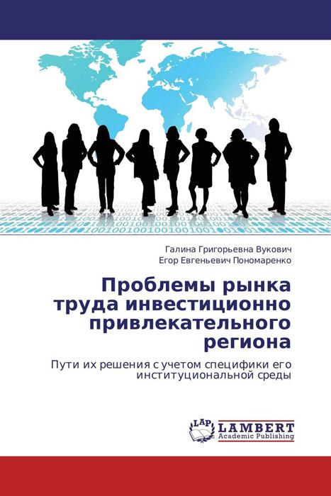 Скачать Проблемы рынка труда инвестиционно привлекательного региона быстро