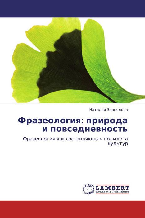 Фразеология: природа и повседневность двигатель 1мз фе в красноярске