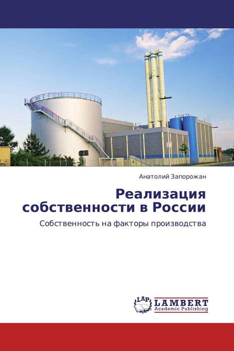Реализация собственности в России р и базинер неприкосновенность частной собственности в международных войнах