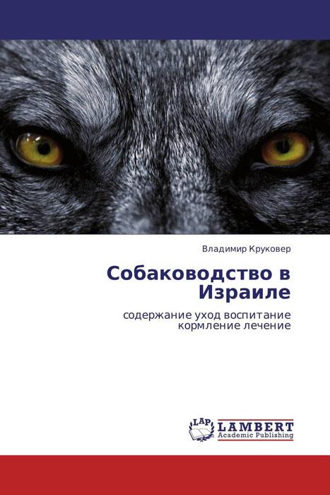 Собаководство в Израиле каталог яндекс газеты