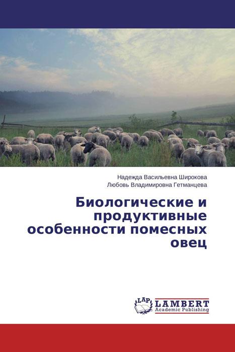 Биологические и продуктивные особенности помесных овец электростатический сепаратор отделение угля от породы производство россия