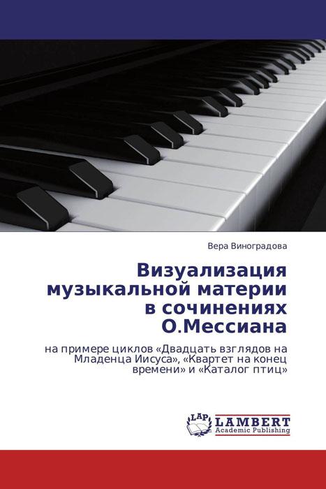 Визуализация музыкальной материи в сочинениях О.Мессиана каталог lfc
