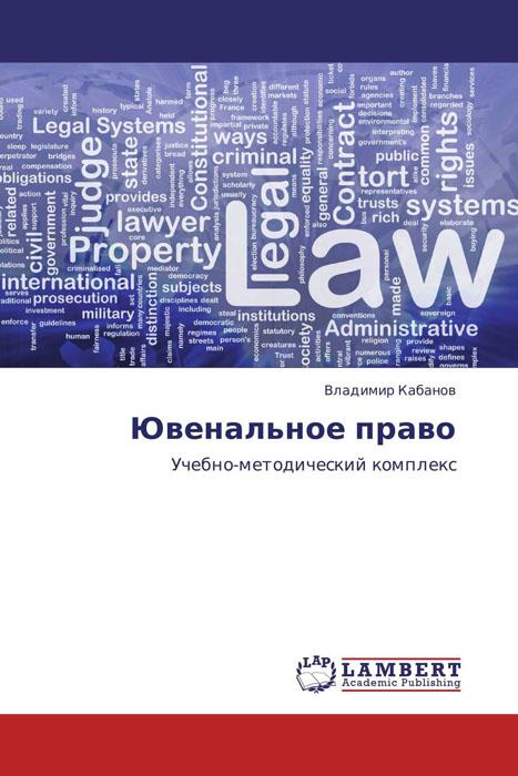 Ювенальное право каталог учебной литературы