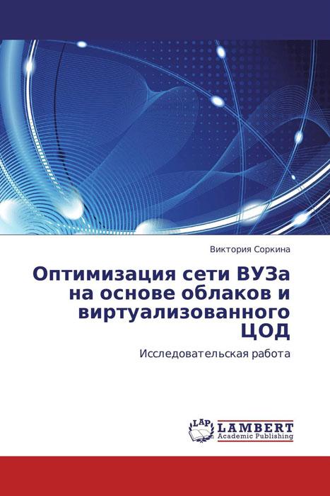 Оптимизация  сети ВУЗа  на основе облаков и виртуализованного ЦОД книги питер администрирование vmware vsphere 5 для профессионалов