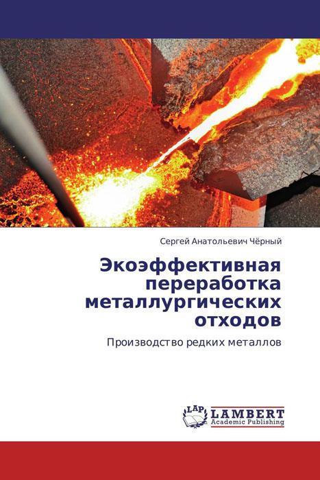 Экоэффективная переработка металлургических отходов сергей иванов технология рециклинга отходов металлургических производств