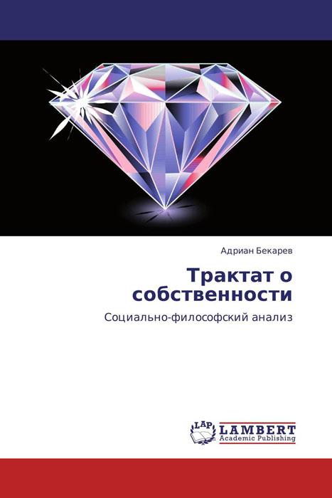 Трактат о собственности