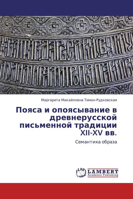 Пояса и опоясывание в древнерусской письменной традиции XII-XV вв. банников андрей валерьевич морозов максим анатольевич византийская армия iv xii вв