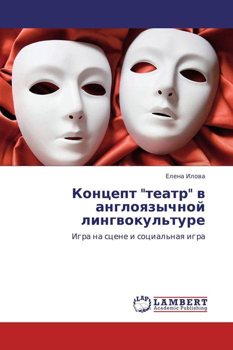 Концепт театр в англоязычной лингвокультуре билет на тигрик петрик театр образцова