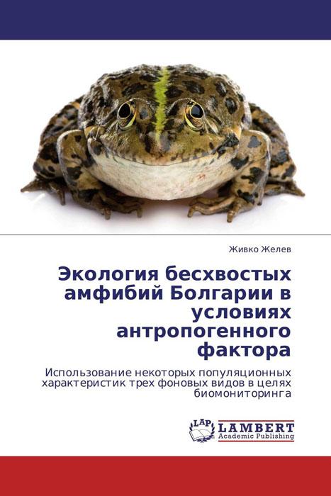 Экология бесхвостых амфибий Болгарии в условиях антропогенного фактора амоксиклав или амоксициллин в болгарии