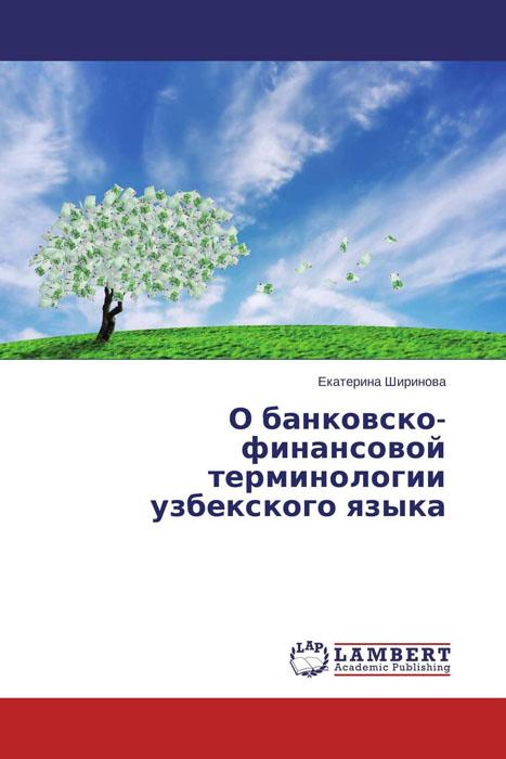 Скачать О банковско-финансовой терминологии узбекского языка быстро