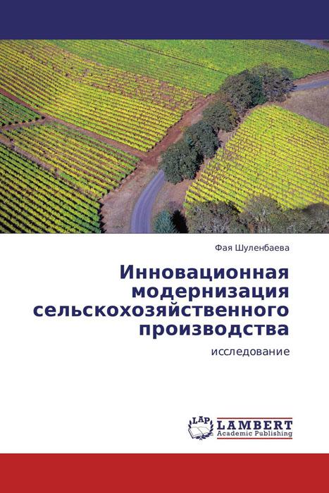 Инновационная модернизация сельскохозяйственного производства исторические аспекты и современные проблемы модернизации ж д горок