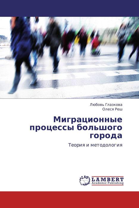 Миграционные процессы большого города инкубаторских индюков белгородской области