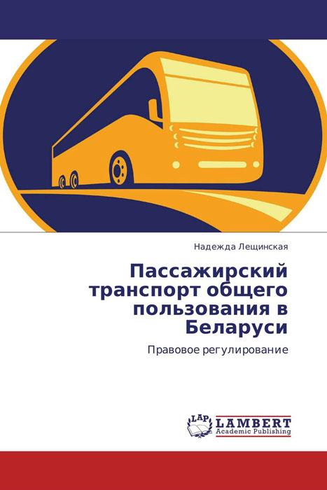 Пассажирский транспорт общего пользования в Беларуси научная литература по географии