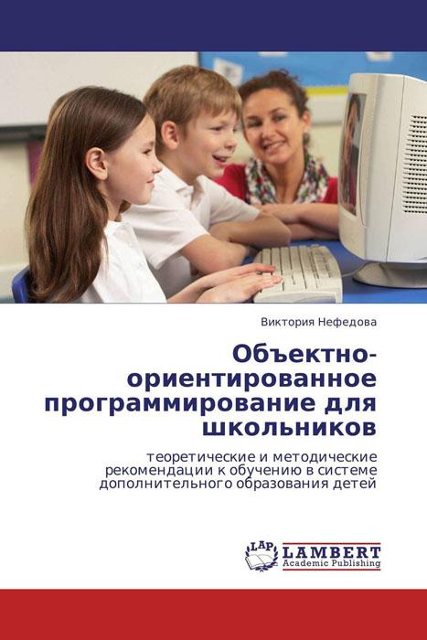 Объектно-ориентированное программирование для школьников питер объектно ориентированное программирование в с классика computer science