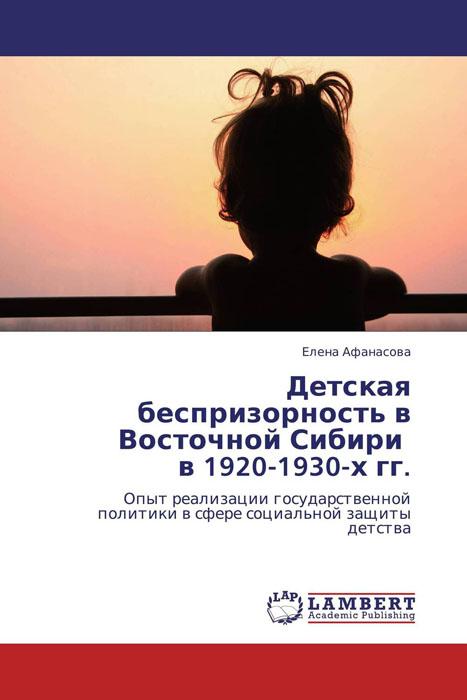 Детская беспризорность в Восточной Сибири   в 1920-1930-х гг. в бабюх политическая цензура в советской украине в 1920 1930 е гг