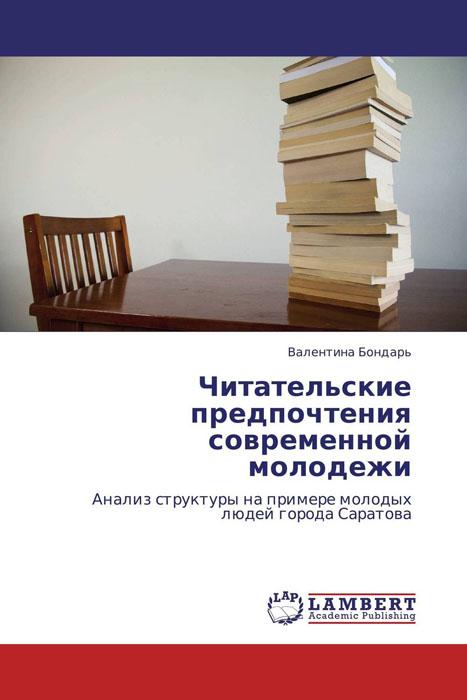 таким образом в книге Валентина Бондарь
