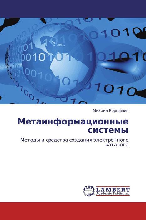 Метаинформационные системы