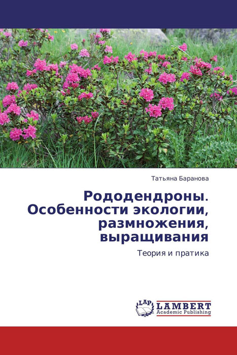 Рододендроны. Особенности экологии, размножения, выращивания puzzle 2000 рододендроны adamus 29662