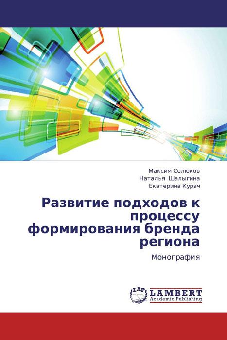 Развитие подходов к процессу формирования бренда региона инкубаторских индюков белгородской области