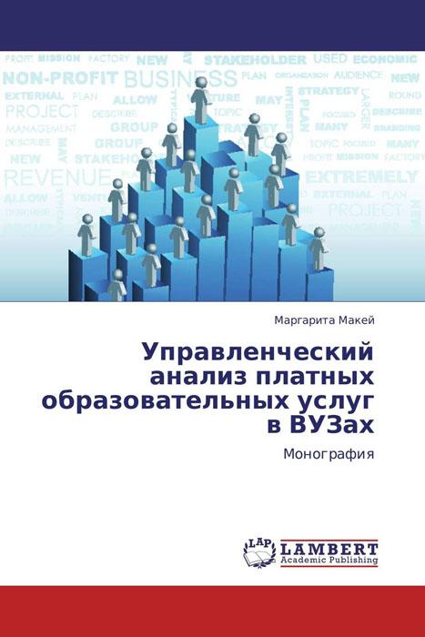 Управленческий анализ платных образовательных услуг в ВУЗах особенности бухгалтерского учета и экономического анализа предприятий бытового обслуживания населения