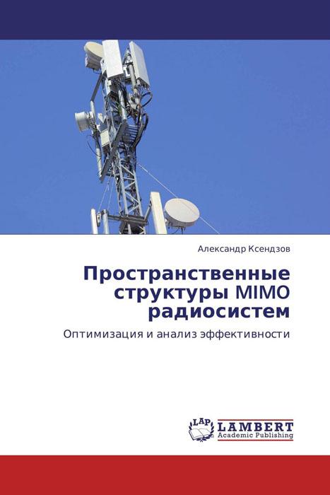 Пространственные структуры MIMO радиосистем антэкс mimo максимум 3g 4g turbo антенный