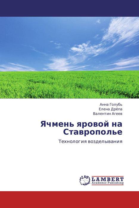 Ячмень яровой на Ставрополье солод ржаной купить в москве в магазине