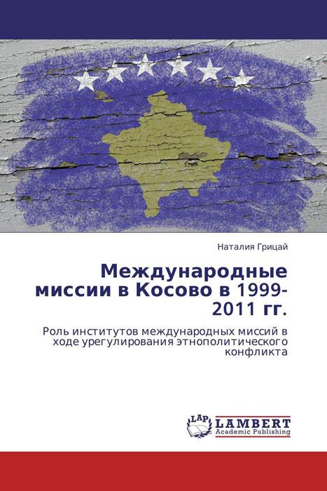 Международные миссии в Косово в 1999-2011 гг.