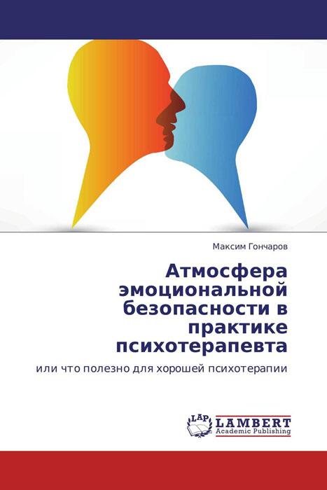 Атмосфера эмоциональной безопасности в практике психотерапевта коллектив авторов клиническая психотерапия в общей врачебной практике