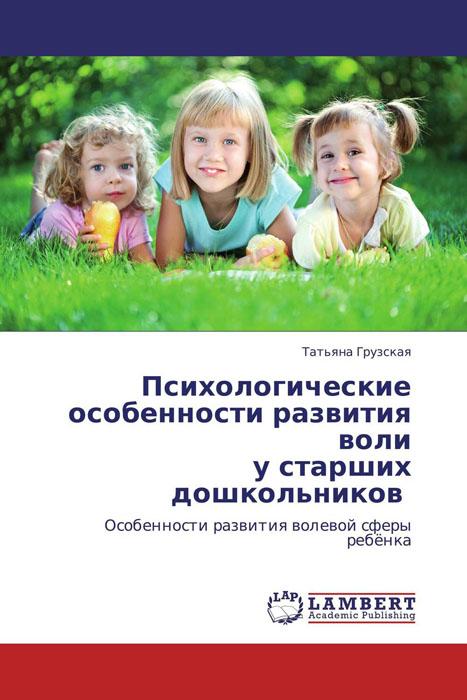 Психологические особенности развития воли  у старших дошкольников