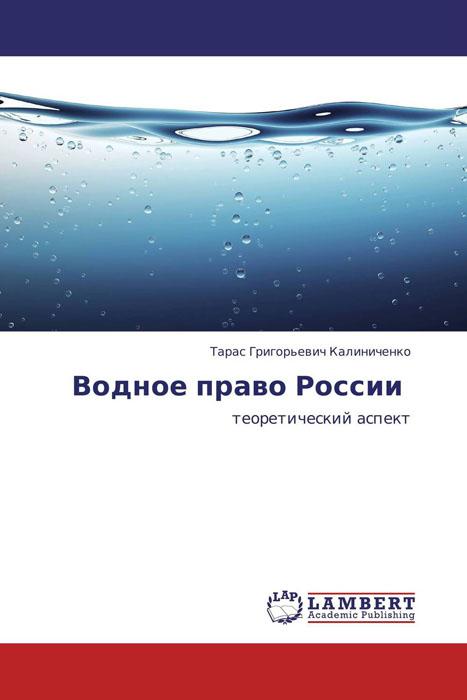 Водное право России соотношение права вто и национального права государств членов монография