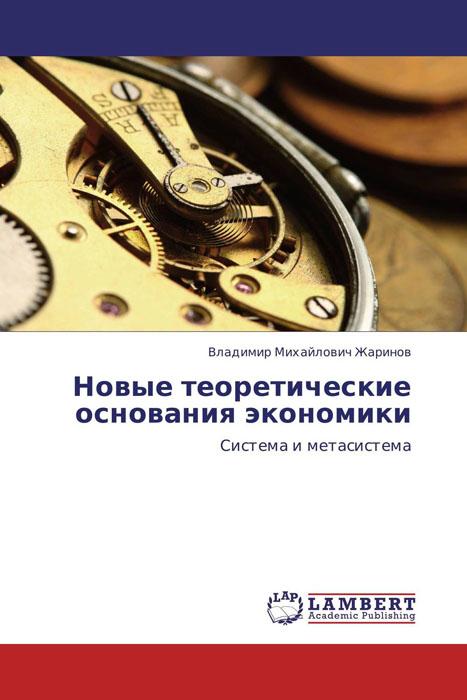 Новые теоретические основания экономики научная литература как источник специальных знаний