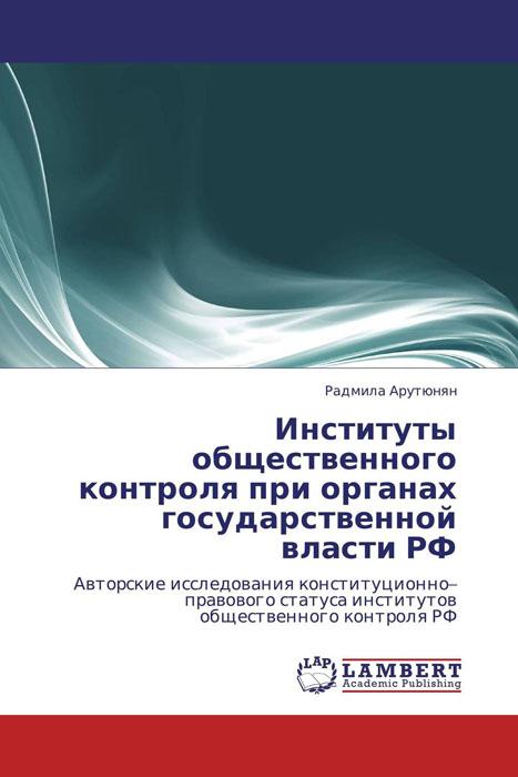 Институты общественного контроля при органах государственной власти РФ кодекс этики и служебного поведения государственных служащих рф и муниципальных служащих