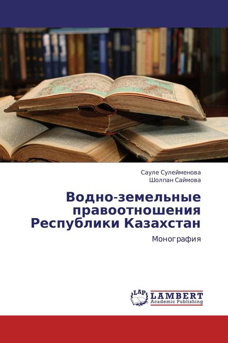 Водно-земельные правоотношения Республики Казахстан
