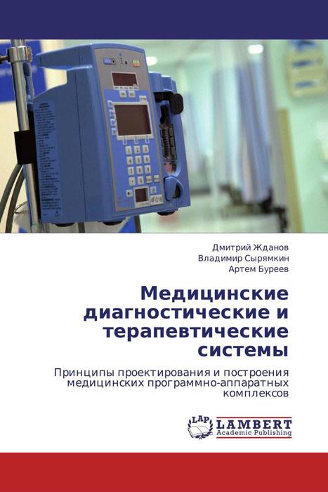 Медицинские диагностические и терапевтические системы коллектив авторов проектирование гостиничной деятельности