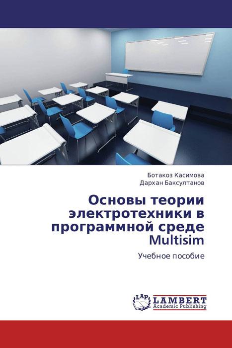 Основы теории электротехники в программной среде Multisim с бравичев электрические цепи