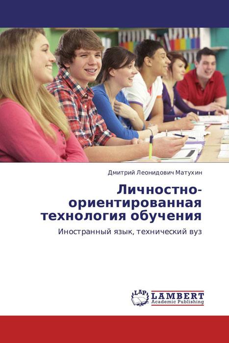 Личностно-ориентированная технология обучения ю а кумбашева экономические и социальные проблемы современной россии учебник по русскому языку как иностранному