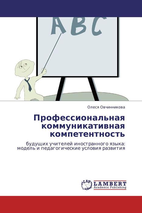 Профессиональная коммуникативная компетентность авдулова т п личностная и коммуникативная компетентности современного школьника