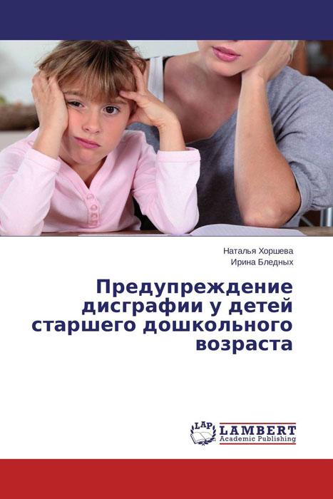 Предупреждение дисграфии у детей старшего дошкольного возраста