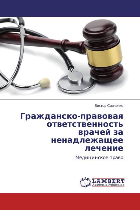 Гражданско-правовая ответственность врачей за ненадлежащее лечение анна евгеньевна шульга практикум по дисциплинам гражданско правовой специализации учебное пособие для академического бакалавриата