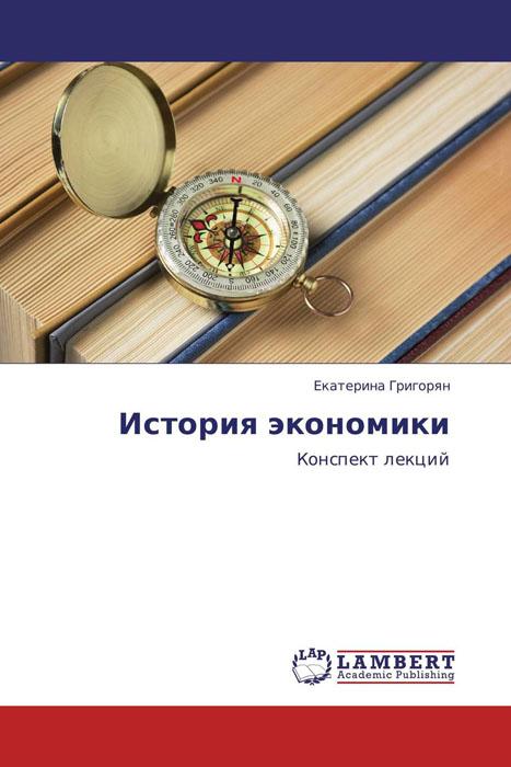 История экономики история экономики книга