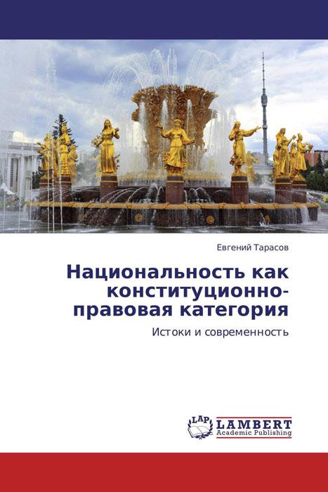 Национальность как конституционно-правовая категория как удостоверение на право управления транспортным средством с категории