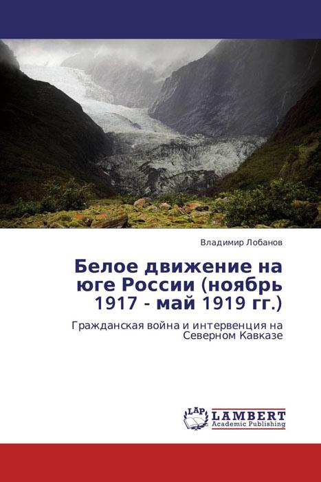 Белое движение на юге России (ноябрь 1917 - май 1919 гг.) дом дачу купить дешево на юге россии