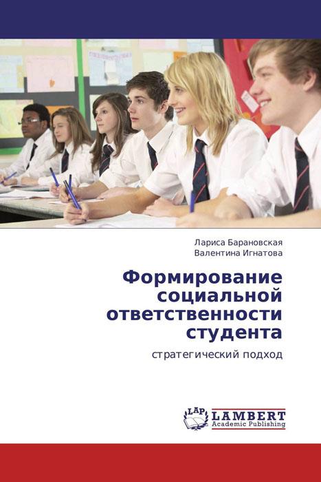 Формирование социальной ответственности студента формирование социальной ответственности студента