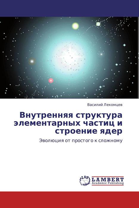 Внутренняя структура элементарных частиц и строение ядер электроны и позитроны в первичных космических лучах