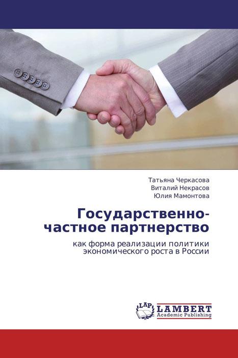 Государственно-частное партнерство елена геннадьевна сосновских государственно конфессиональные отношения в период перестройки