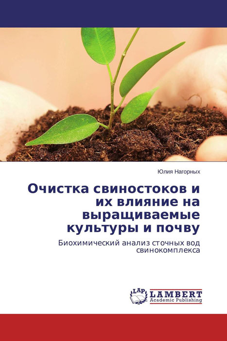 Очистка свиностоков и их влияние на выращиваемые культуры и почву микрозим септи трит в новосибирске